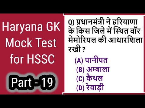 हरियाणा GK TOP-30 Questions // Haryana Current Affairs 2019 // Haryana Latest Gk 2019 - Part 19