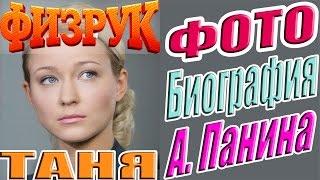 Физрук Таня Биография Анастасия Панина #ФизрукТаня #АнастасияПанина