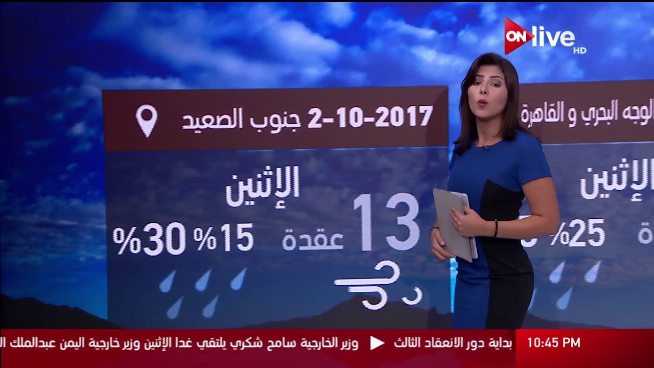 النشرة الجوية حالة الطقس غدا في مصر وعدد من الدول العربية