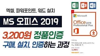 [MS 오피스 2019 설치, 정품인증] 3,200원짜…