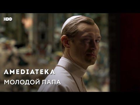 Сериал молодой папа саундтреки