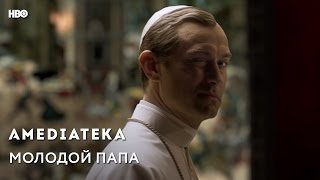 Молодой Папа | Вступительные титры