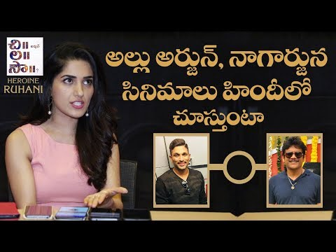 I watch Allu Arjun & Nagarjuna''s films in Hindi: Chi La Sow heroine Ruhani Sharma