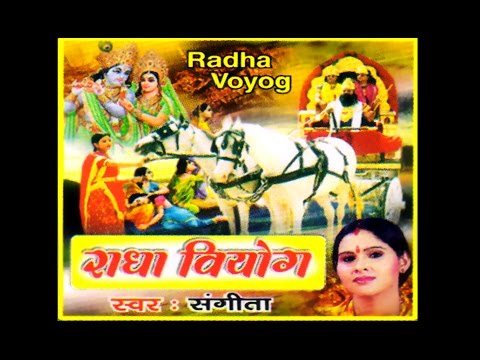 Radha Viyog | राधा वियोग | Hindi Katha