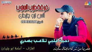 دحـيـة قـلـبـي تـلاعــب بـصـدري 2019 -  أنس ابو جليدان