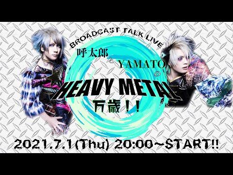 呼太郎とYAMATOのHEAVY METAL万歳!!