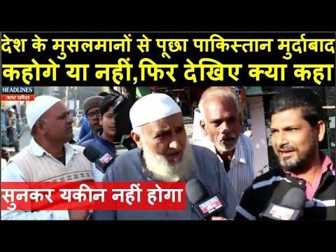 क्या देश का मुसलमान पाकिस्तान मुर्दाबाद बोलता है? देखिए सबसे बड़ी राय । Headlines Up