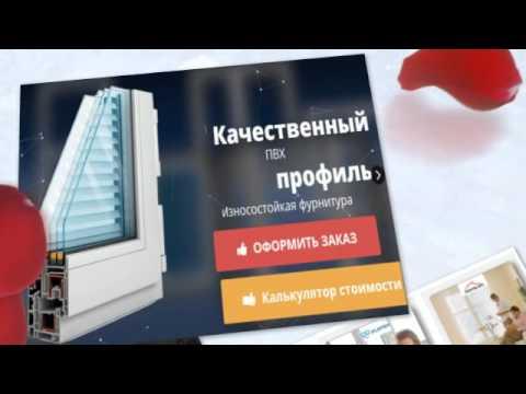 Недорогие окна отзывы клиентов