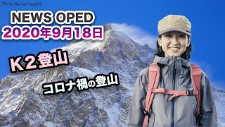 YouTube動画:【K2登頂・コロナ禍における登山状況】オプエド 林恭子 平林壮郎 上杉隆