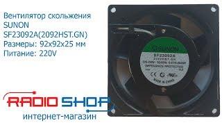 Вентилятор скольжения SUNON SF23092A 92x92х25мм 220V