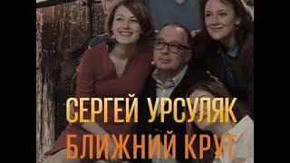 Анонсы. Ближний круг. Сергей Урсуляк - Вести 24