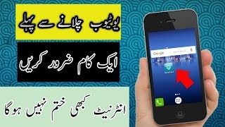 How To Save Internet Data On Mobile 2018 | Save Your Internet Data In 2 Minutes