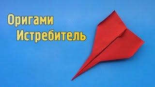 Как сделать самолет-истребитель из бумаги своими руками (Оригами)