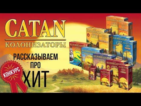 Настольная игра 🎲 «КОЛОНИЗАТОРЫ» (CATAN): Рассказываем про настольный Settlers Of Catan!