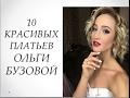 Ольга Бузова и ее красивые платья mp3
