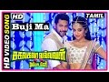 Sakalakala Vallavan Appatakkar Movie | Songs | Buji Ma Buji Ma Song | Jayam Ravi | Trisha video