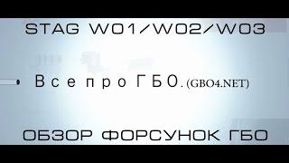 Обзор форсунок STAG AC W 01; 02; 03