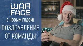 Warface: С новым 2017 годом!
