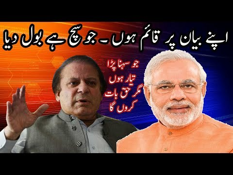 Nawaz Sharif Not Ready to Take His Statement Back On Mumbai Attacks