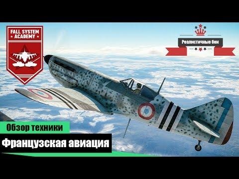 Французская авиация в War Thunder