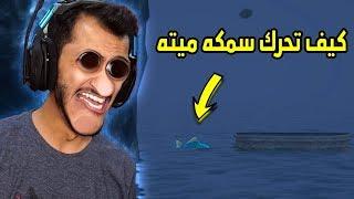 لعبة السمكه اللي تجيب لك كل الأمراض!! Fish Out of Water