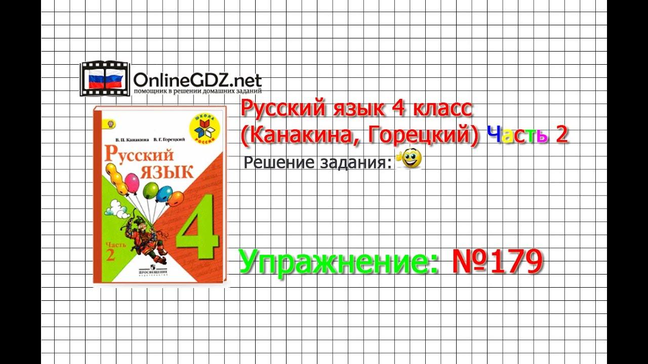 Учебник по русскому языку 4 класс полякова 1 часть упражнение 179 подсказка