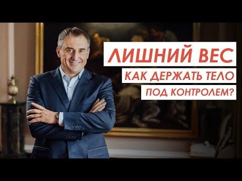ЛИШНИЙ ВЕС. Как