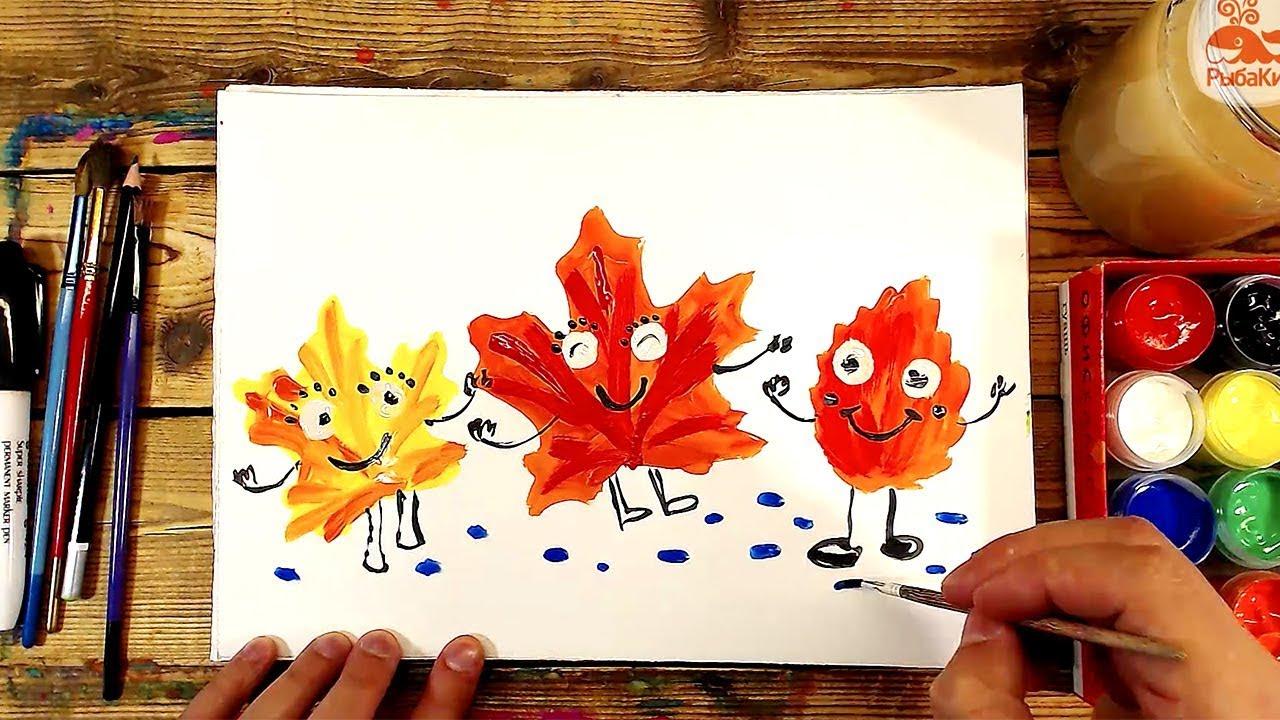 Осенние листья / Рисунки для детей от РыбаКит - YouTube