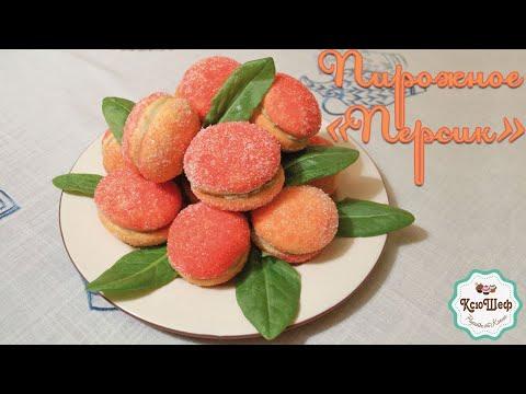 Пирожные Персики с кремом Маскарпоне.