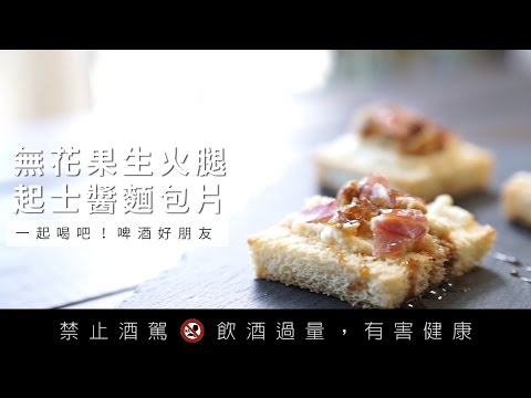 【酒食】一起喝吧!啤酒好朋友!無花果生火腿起士醬麵包片! | 台灣好食材 Fooding