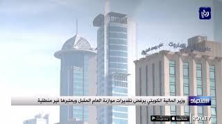 وزير المالية الكويتي يرفض تقديرات موازنة العام المقبل ويعتبرها غير منطقية (13/10/2019)