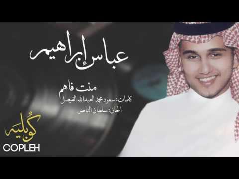 عباس إبراهيم | Abbas Ibrahim 2017