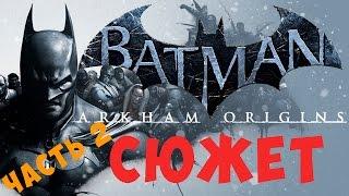 BATMAN: ARKHAM ORIGINS [СЮЖЕТ] часть 2