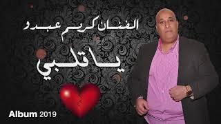 ya 9albi Karim Abdou يا قلبي الفنان كريم عبدو 2019