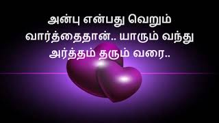 Best Feelings Quotes In Tamil 9