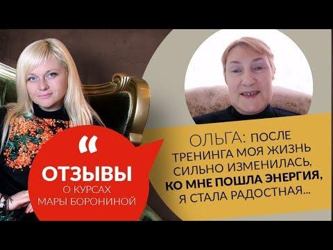 0 Ольга: после тренинга моя жизнь сильно изменилась, ко мне пошла энергия, я стала радостная...