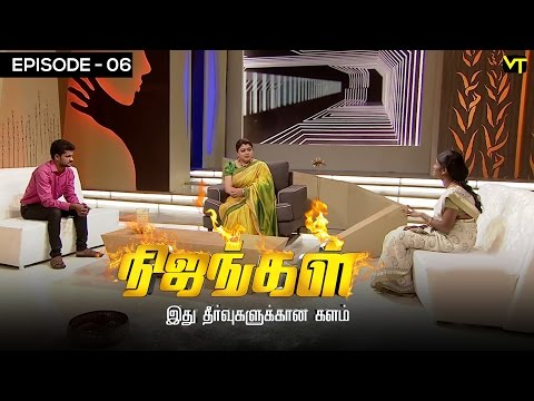 Nijangal with kushboo is a reality show to sort out untold issues. Here is the episode 06 of #Nijangal telecasted in Sun TV on 29/10/2016. We Listen to your vain and cry.. We Stand on your side to end the bug, We strengthen the goodness around you.   Lets stay united to hear the untold misery of mankind. Stay tuned for more at http://bit.ly/SubscribeVisionTime  Life is all about Vain and Victories.. Fortunes and unfortunes are the  pole factor of human mind. The depth of Pain life creates has no scale. Kushboo is here with us to talk and lime light the hopeless paradox issues  For more updates,  Subscribe us on:  https://www.youtube.com/user/VisionTimeThamizh  Like Us on:  https://www.facebook.com/visiontimeindia