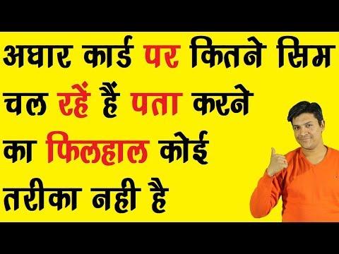 Aadhaar | आपके आधार कार्ड पर कितने सिम ( Sim) चल रहे हैं पता करने का सही तरीका | Mr.Growth🙂
