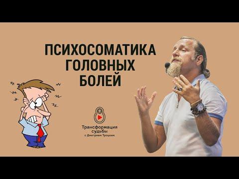 Психосоматика головных болей. Дмитрий Троцкий