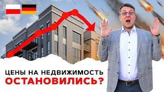 Конец росту цен на недвижимость в Германии и Польше? Sonder-AFA
