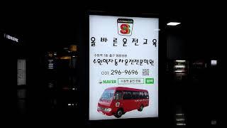 지하철역사 수원역자동차운전전문학원 광고