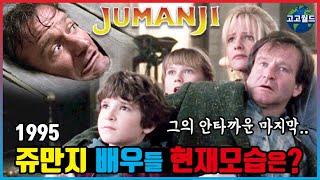 쥬만지(1995) 배우들 최근근황은?