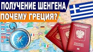 Про Море #1 - Как Мы Шенген Получали   Почему Мы Покупаем Яхту именно в Греции