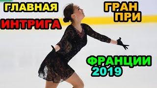 ГЛАВНАЯ ИНТРИГА Гран При Франции 2019 Алина Загитова Алёна Косторная Мария Сотскова