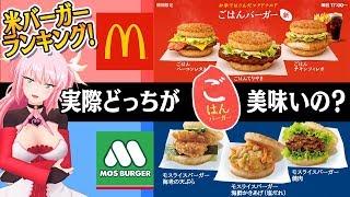 【ダイエット1日目】マックのごはんバーガーが発売されたのでモスと食べ比べしてみた♡