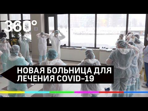 Новая больница для лечения COVID-19