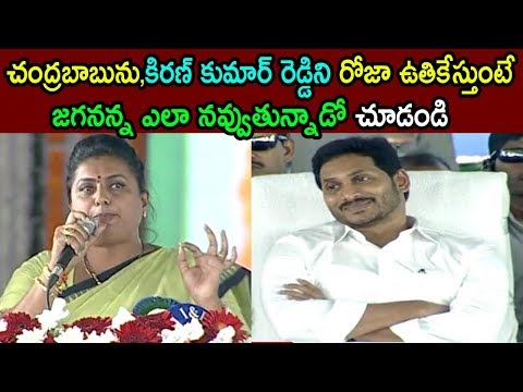 Roja Comments On Chandrababu Kiran Kumar Reddy At Chittor Meeting Amma Vodi Scheme | Cinema Politics