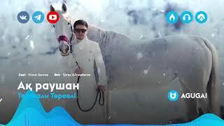 төреғали Төреәлі - Ақ раушан (аудио)