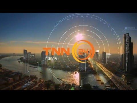 TNN24 - ทันทุกความจริง