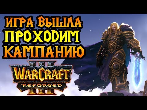 ВЫХОД ИГРЫ WARCRAFT 3: REFORGED — RELEASE